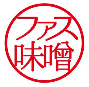 日本式ファスティング!味噌汁の酵素ドリンク「ファス味噌」